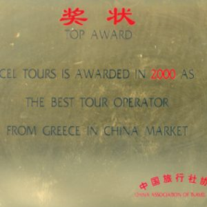 award_china_market_2000