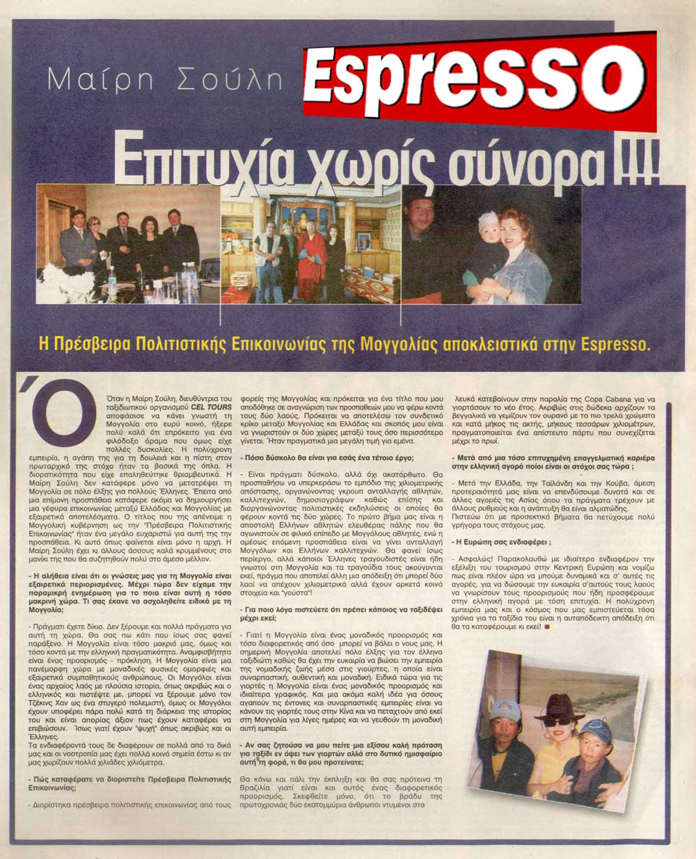 mme_esspreso_news