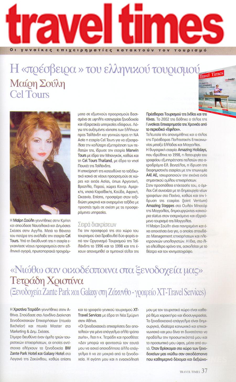 mme_traveltimes_magazine