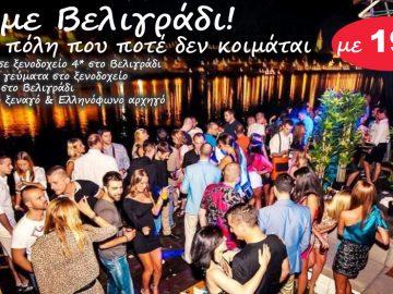 Βελιγράδι  3 νύχτες στην πόλη που δεν κοιμάται ποτέ
